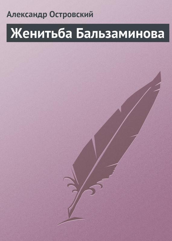 Обложка книги Женитьба Бальзаминова, автор Островский, Александр