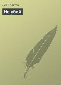 Толстой, Лев  - Полное собрание сочинений. Том 37. Произведения 1906–1910 гг. Не убий никого