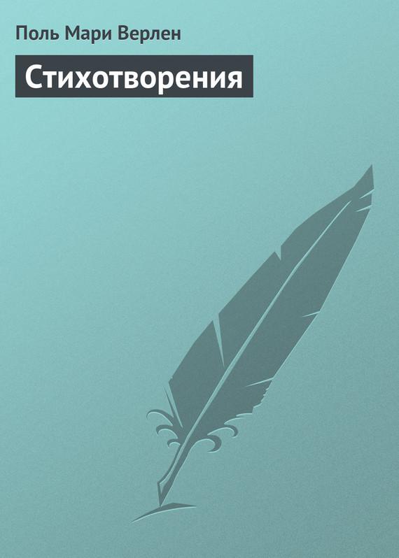 Поль Мари Верлен Стихотворения