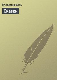 Даль, Владимир  - Сказки