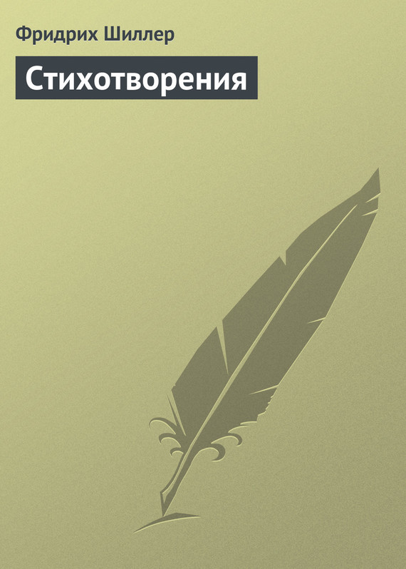 Фридрих Шиллер Стихотворения фридрих шиллер коварство и любовь аудиоспектакль
