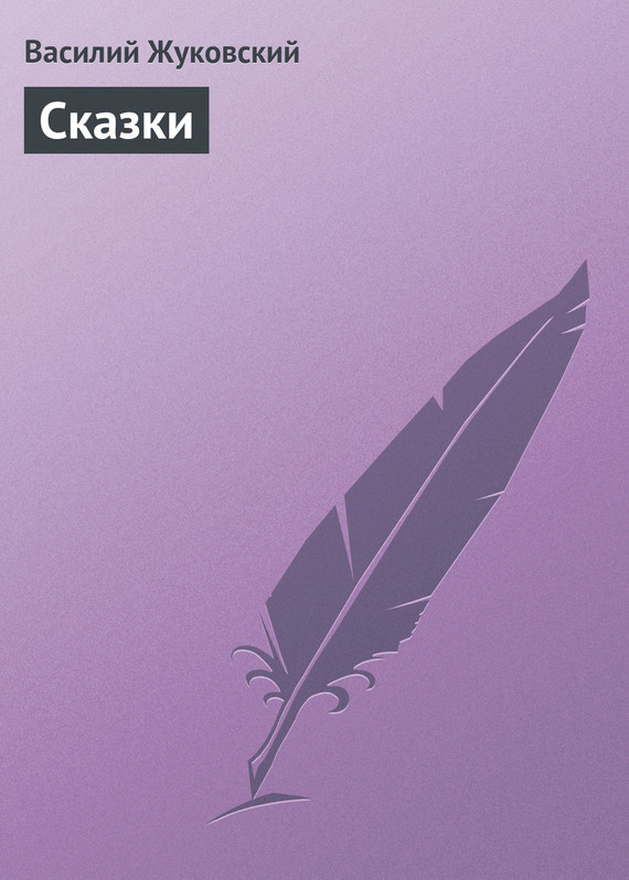 напряженная интрига в книге Василий Жуковский