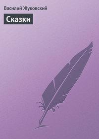 Жуковский, Василий  - Cказки