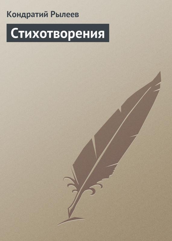 Обложка книги Войнаровский и запрещенные стихотворения, автор Рылеев, Кондратий Федорович
