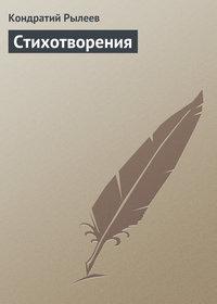 Рылеев, Кондратий Федорович  - Войнаровский и запрещенные стихотворения