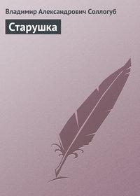 Соллогуб, Владимир Александрович  - Старушка