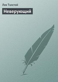Толстой, Лев  - Неверующий