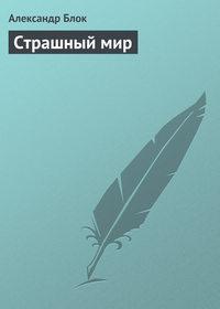 Блок, Александр  - Страшный мир