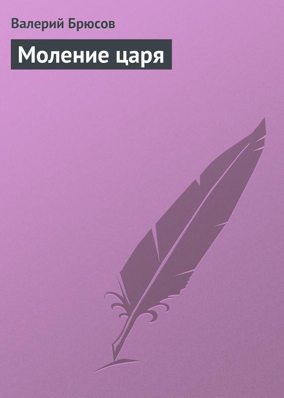 интригующее повествование в книге Валерий Яковлевич Брюсов