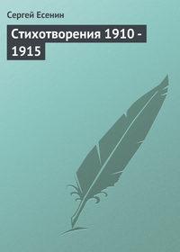 - Стихотворения 1910 - 1915
