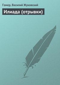 - Илиада (отрывки)