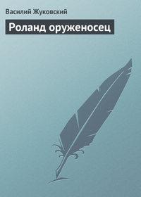 Жуковский, Василий  - Роланд оруженосец