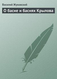 Жуковский, Василий  - О басне и баснях Крылова