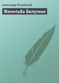 - Женитьба Белугина