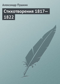 - Стихотворения 1817—1822