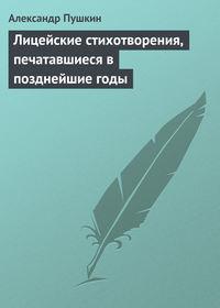 - Лицейские стихотворения, печатавшиеся в позднейшие годы
