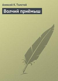 Толстой, Алексей К.  - Волчий приёмыш