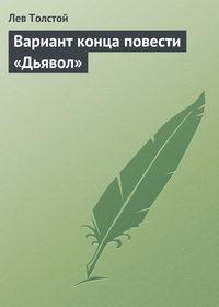 Толстой, Лев  - Вариант конца повести «Дьявол»