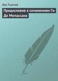 Толстой, Лев  - Предисловие к сочинениям Ги Де Мопассана