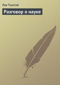 Толстой, Лев  - Разговор о науке