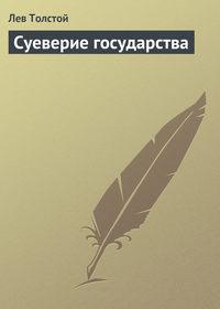 Толстой, Лев  - Суеверие государства