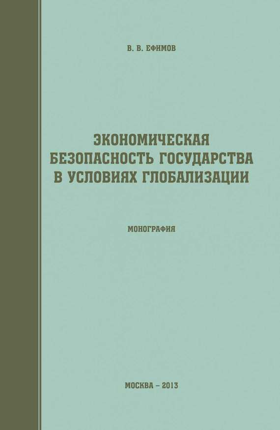 В. В. Ефимов Экономическая безопасность государства в условиях глобализации организация экономической безопасности коммерческого банка