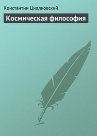 Циолковский, Константин - Космическая философия