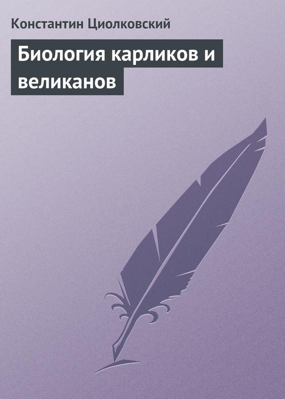 Обложка книги Биология карликов и великанов, автор Циолковский, Константин