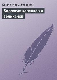 Циолковский, Константин - Биология карликов и великанов