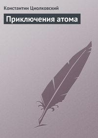 - Приключения атома