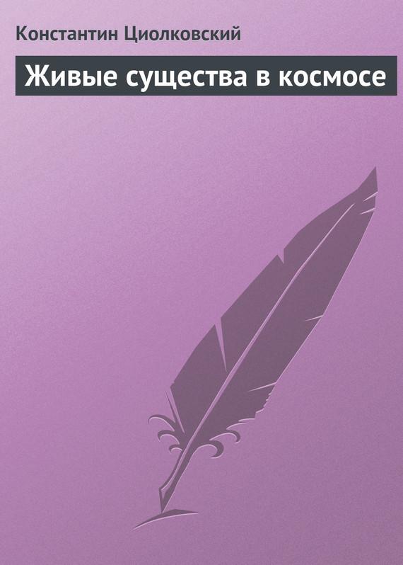 Обложка книги Живые существа в космосе, автор Циолковский, Константин
