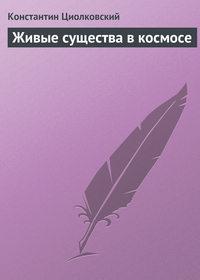 Циолковский, Константин - Живые существа в космосе