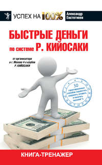 Евстегнеев, Александр  - Быстрые деньги
