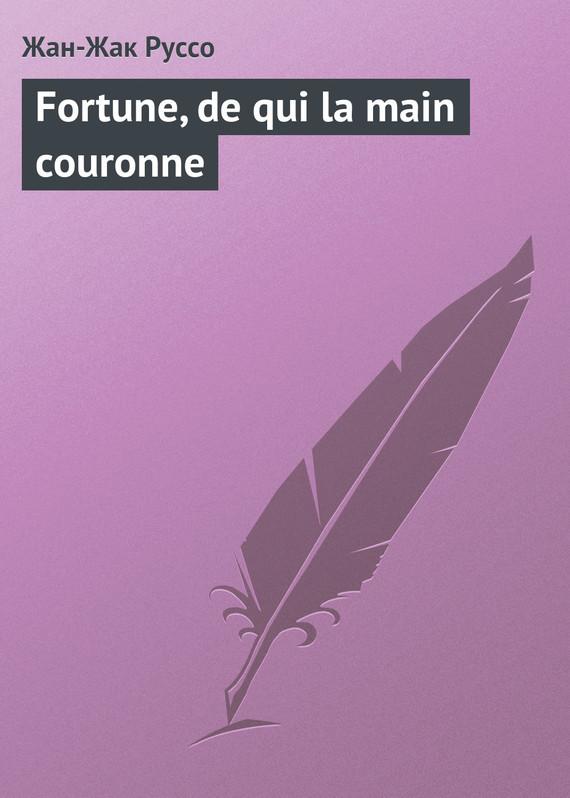 Жан-Жак Руссо Fortune, de qui la main couronne жан жак руссо об общественном договоре