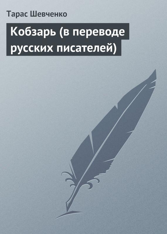 Кобзарь (в переводе русских писателей)