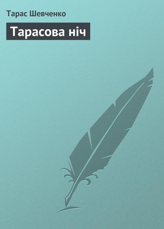 Тарас Шевченко Тарасова ніч думка