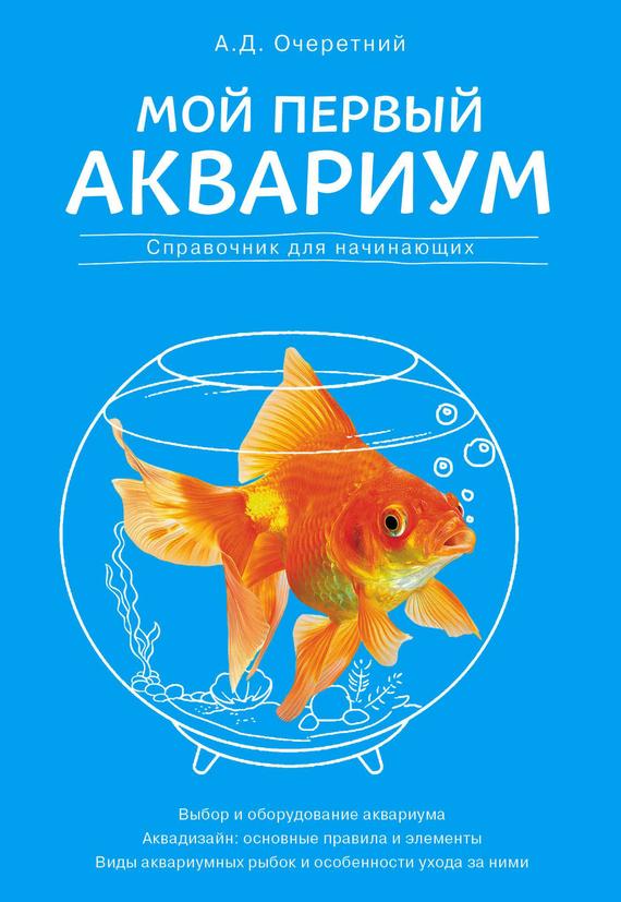 А. Д. Очеретний Мой первый аквариум. Справочник для начинающих