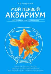 - Мой первый аквариум. Справочник для начинающих