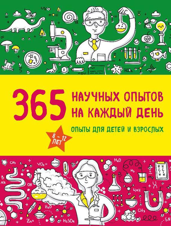 Сергей Болушевский 365 научных опытов на каждый день 365 научных опытов на каждый день