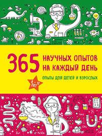 Болушевский, Сергей  - 365 научных опытов на каждый день