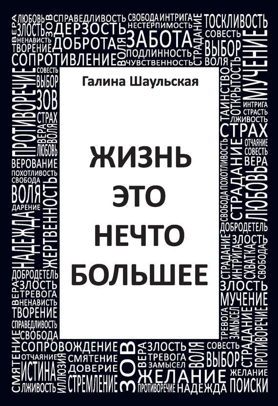 Галина Шаульская Жизнь – это нечто большее пусть все не так стихотворения