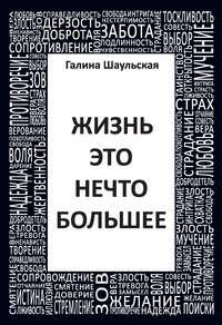 Шаульская, Галина  - Жизнь – это нечто большее
