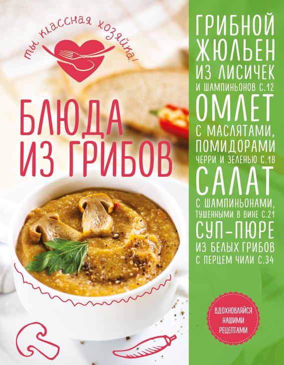 Яна Юрышева Блюда из грибов в каком российском банке можно купить американскую мелочь