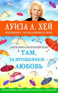 Могилевская, Ангелина  - Там, за прощением – любовь