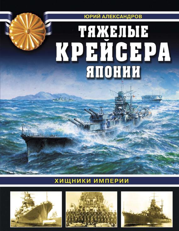 яркий рассказ в книге Юрий Иосифович Александров