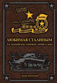 Небольсин, Игорь  - Любимая Сталиным. 2-я Гвардейская танковая армия в бою