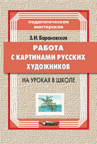Барановская, З. И.  - Работа с картинами русских художников на уроках в школе