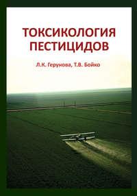 Герунова, Л. К.  - Токсикология пестицидов