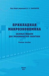 Бренделева, Е. А.  - Прикладная макроэкономика. Базовые модели для экономической политики. Учебное пособие