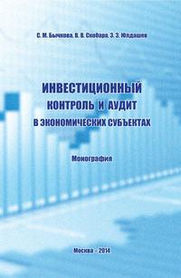 Бычкова, Светлана Михайловна  - Инвестиционный контроль и аудит в экономических субъектах